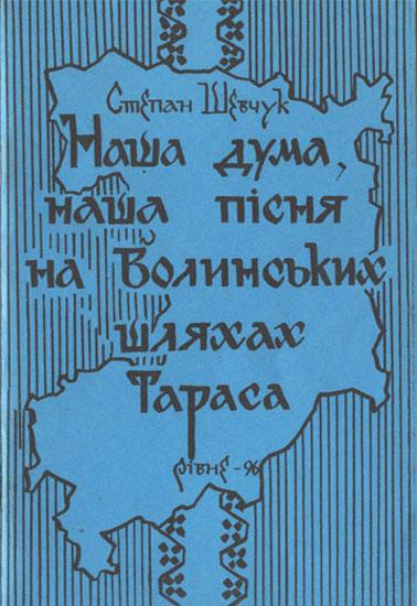 Наша дума,  наша пісня  на Волинських шляхах Тараса