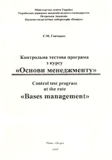 Основи менеджменту.  Контрольна тестова програма з курсу