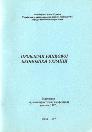 Проблеми ринкової економіки України.  Матеріали науково-практичної конференції (жовтень 1997 р.)