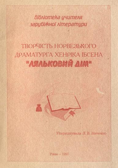 Творчість норвезького драматурга Хенріка Ібсена.