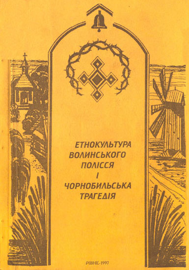 Етнокультура Волинського Полісся і Чорнобильська трагедія.  Випуск ІІ