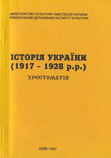 Історія України (1917-1928 рр.)  Хрестоматія