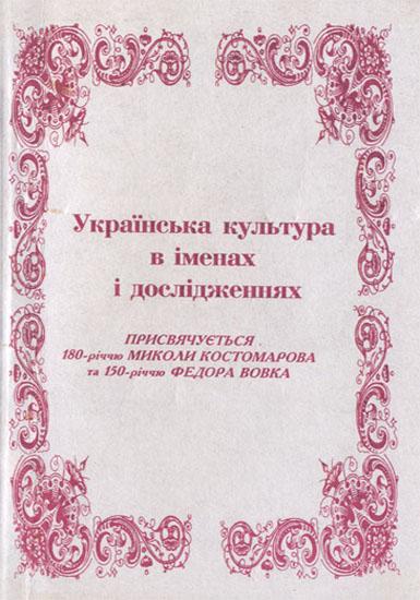 Українська культура в іменах і дослідженнях  Випуск І