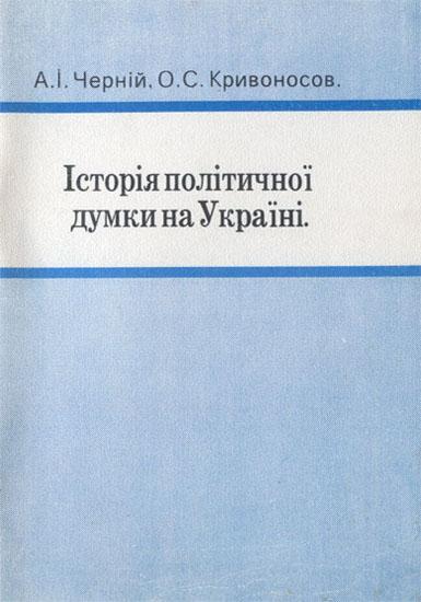 Історія політичної думки на Україні