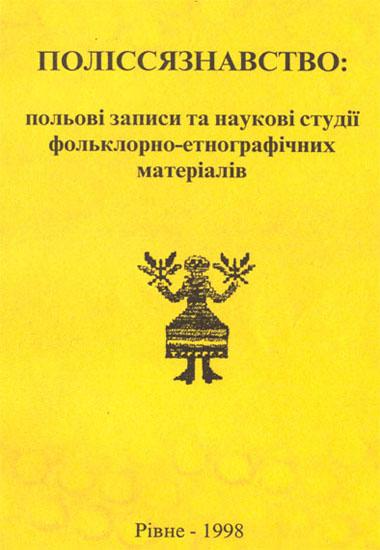Поліссязнавство: польові записи та наукові студії фольклорно-етнографічних матеріалів  (Зошит)