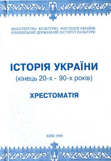 Історія України (кінець 20-х – 90-х років).  Хрестоматія