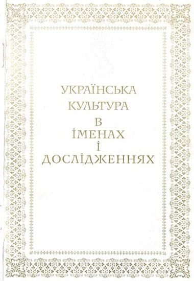 Українська культура в іменах  і дослідженнях. Наукові записки РДІК  Випуск ІІІ