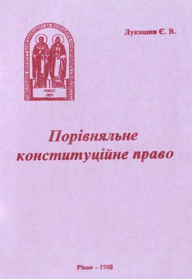 Порівняльне конституційне право  Навчальний посібник для студентів вузів