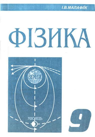 Фізика 9 кл.  Друге видання, виправлене і доповнене