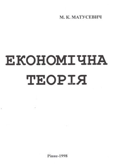 Економічна теорія  Конспект лекцій  Частина І
