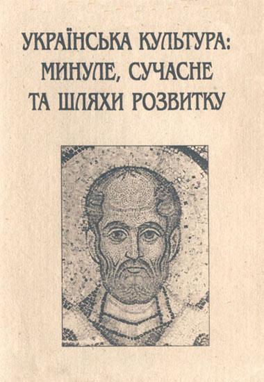 Українська культура: минуле, сучасне та шляхи розвитку