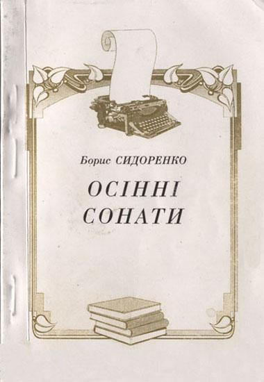 Осінні сонати  Збірка віршів