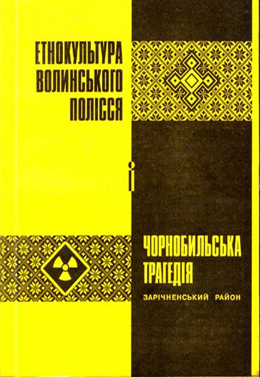 Етнокультура Волинського Полісся і Чорнобильська трагедія.   Вип. ІІІ.  (Зарічненський р-н)