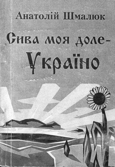Сива моя доле – Україно  Поезії