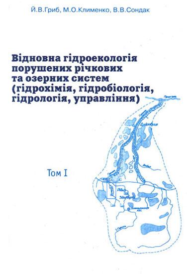 Відновна гідроекологія порушених річкових та озерних систем..Том І