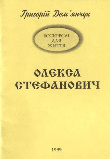 Олекса Стефанович. Літературний портрет. До 100-річчя від дня народження поета