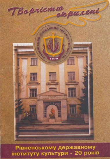 Творчістю окрилені: Рівненському державному інститутові культури – 20 років.