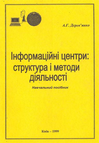 Інформаційні центри: структура і методи діяльності..Навчальний посібник