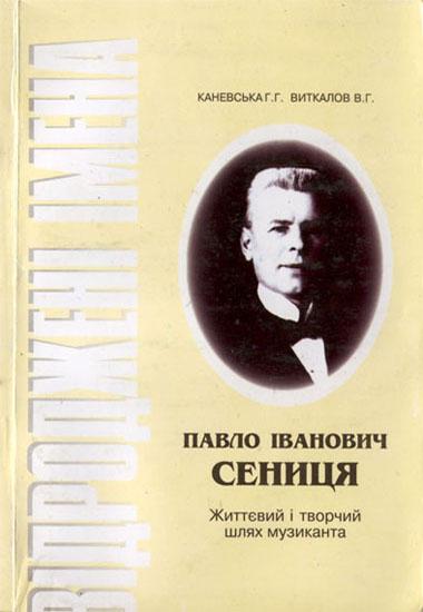 Павло Іванович Сениця. Життєвий і творчий шлях музиканта. Монографічне дослідження