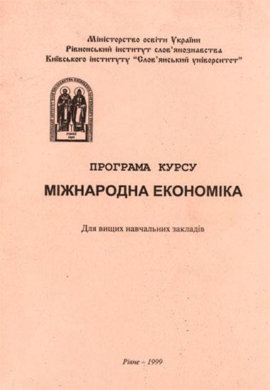Міжнародна економіка.Програма курсудля ВНЗ