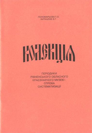 Колекція періодики Рівненського обласного краєзнавчого музею: спроба систематизації