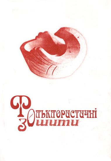 Фольклористичні зошити. Випуск ІІ.Збірник наукових праць