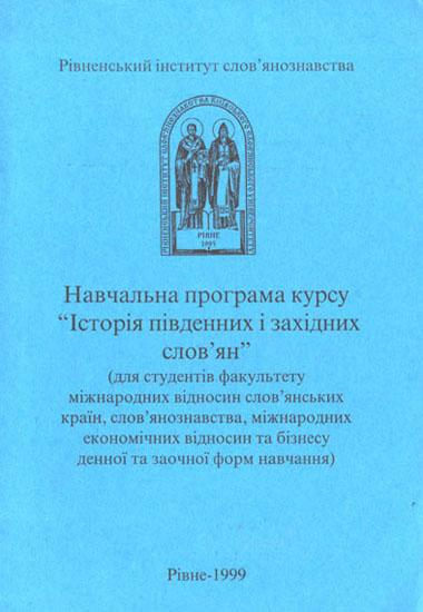 Історія південних і західних слов'ян.Навчальна програма