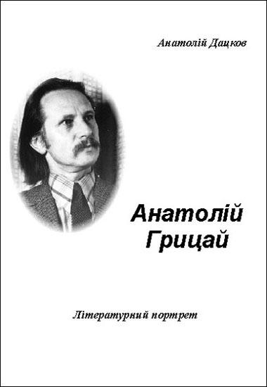 Анатолій Грицай.Літературний портрет