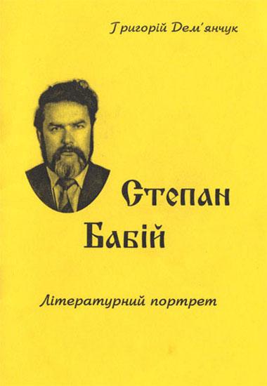 Степан Бабій.Літературний портрет