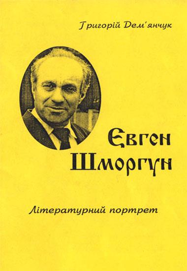 Євген Шморгун.Літературний портрет