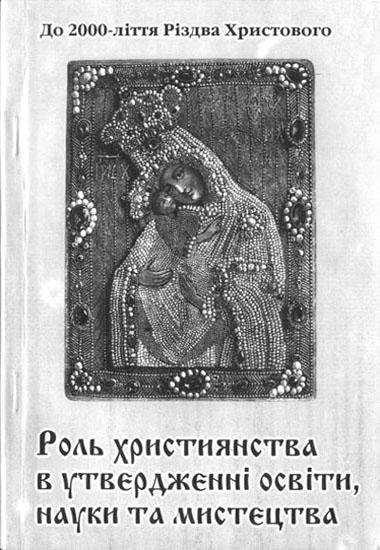 Роль християнства в утвердженні освіти, науки та мистецтва: історія, уроки, перспективи.Науковий збірник