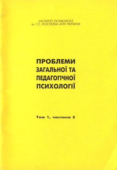 Проблеми загальної та педагогічної психології. Том  І. Частина 2