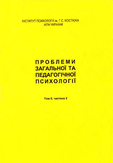 Проблеми загальної та педагогічної психології. Том  ІІ. Частина 2