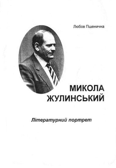 Микола Жулинський.Літературний портрет