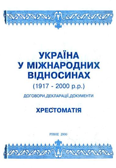 Україна у міжнародних відносинах (1917-2000 рр.). Договори, декларації, документи. Хрестоматія