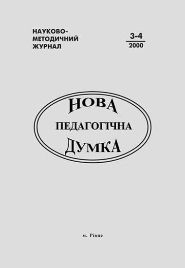 Нова педагогічна думка № 1 (21),№ 3-4 (23-24). Науково-методичний журнал
