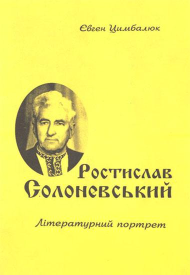 Ростислав Солоневський. Літературний портрет