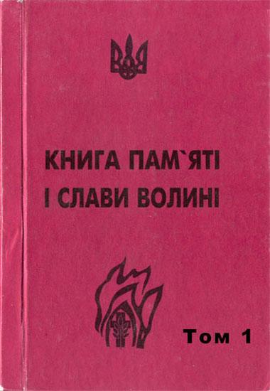 Книга Пам'яті і Слави Волині. Том 1. Рівненська область. Костопільський район