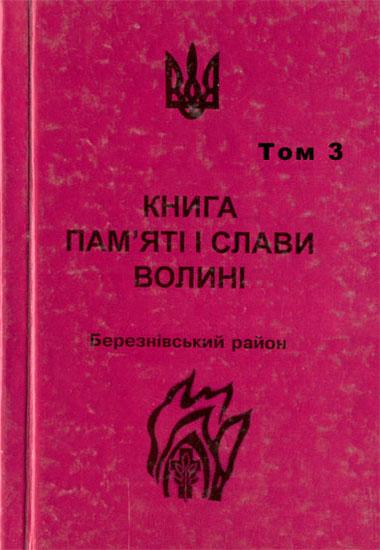 Книга Пам'яті і Слави Волині. Том 3. Рівненська область. Березнівський район