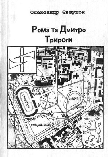 Рома та Дмитро Трироги