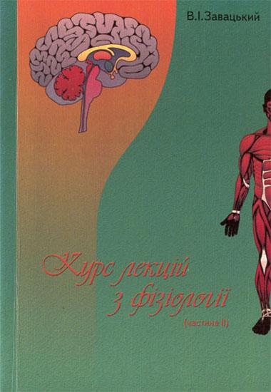 Курс лекцій з фізіології.Частина ІІ