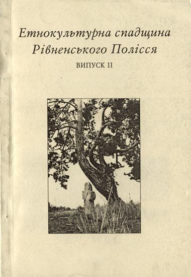 Етнокультурна спадщина Рівненського Полісся.Випуск ІІ