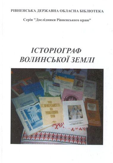 Історіограф Волинської землі.Біобібліографічний покажчик