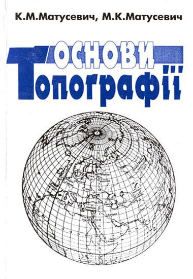 Основи топографії