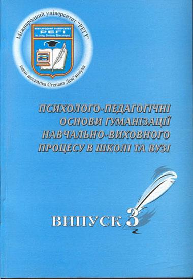 Психолого-педагогічні основи гуманізації навчально-виховного процесу в школі та вузі. 3-томник