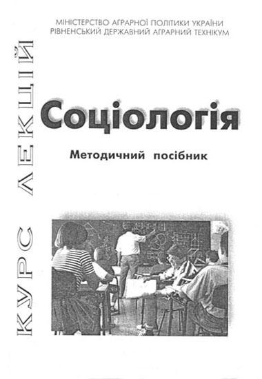 Соціологія.Курс лекцій. Методичний посібник
