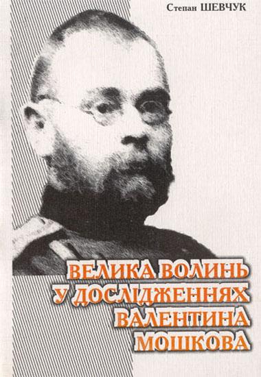 Велика Волинь у дослідженнях Валентина Мошкова.Серія