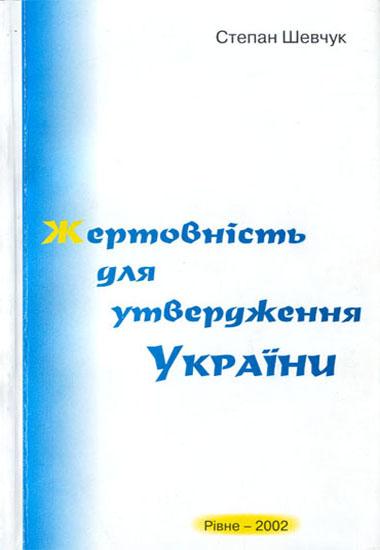 Жертовність для утвердження України