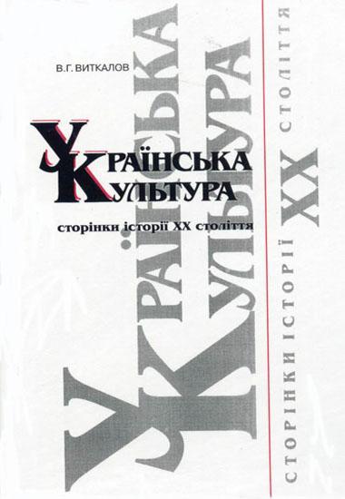 Українська ультура:сторінки історії ХХ століття. Монографія