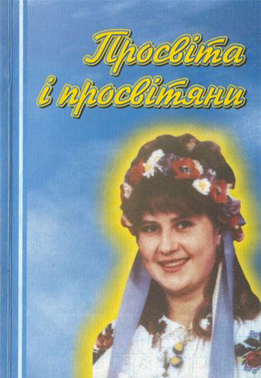 Просвіта і росвітяни.До 135-ліття товариства